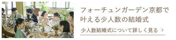 フォーチュンガーデン京都で叶える少人数の結婚式